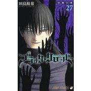 ブラッククローバー 27(ジャンプコミックス) [コミック]