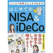 はじめてのNISA&iDeCo―マンガと図解でしっかりわかる [単行本]
