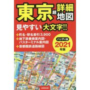 ハンディ版 東京超詳細地図〈2021年版〉 [単行本]