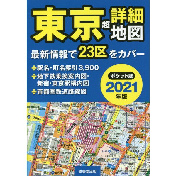 ポケット版 東京超詳細地図〈2021年版〉 [単行本]