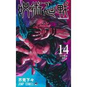 呪術廻戦 14(ジャンプコミックス) [コミック]