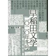 早稲田文学〈2020年冬号〉特集 価値の由来、表現を支えるもの―経済、教育、出版、労働… [単行本]