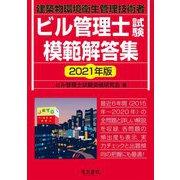 ビル管理士試験模範解答集〈2021年版〉 [単行本]