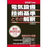 電気設備技術基準とその解釈〈2021年版〉 [単行本]