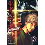 生者の行進 Revenge 3(ジャンプコミックス) [コミック]
