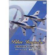 DVD ブルーインパルス・曲技飛行 Vol.8 [磁性媒体など]