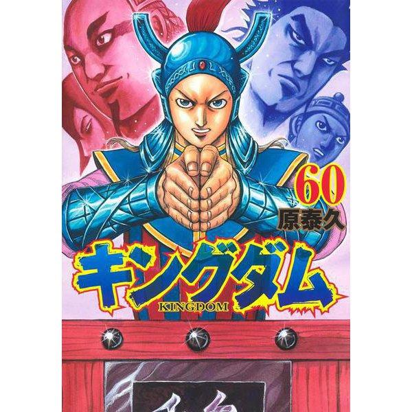 キングダム 60(ヤングジャンプコミックス) [コミック]
