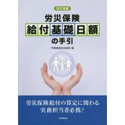 労災保険 給付基礎日額の手引 改訂8版 [単行本]