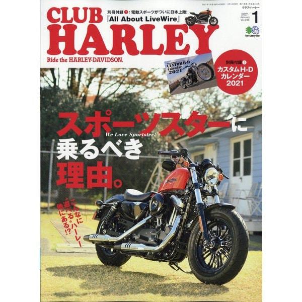 CLUB HARLEY (クラブ ハーレー) 2021年 01月号 [雑誌]