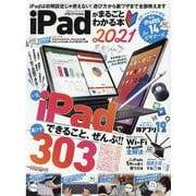 iPadがまるごとわかる本 2021-選び方&仕事活用術&エンタメすべての裏ワザを詰め込んだ決定版(100%ムックシリーズ) [ムックその他]