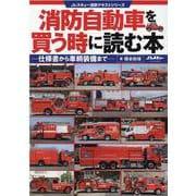 消防自動車を買う時に読む本-仕様書から車輌装備まで(イカロス・ムック Jレスキュー消防テキストシリーズ) [ムックその他]