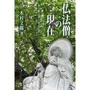 仏法僧の現在(いま)―無宗教日本の葬式仏教 [単行本]