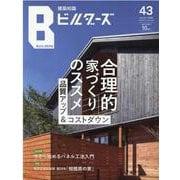 建築知識ビルダーズ No.43 (2020 Winter)(エクスナレッジムック) [ムックその他]