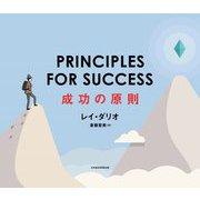 PRINCIPLES FOR SUCCESS 成功の原則 [単行本]