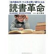 読書革命―「本の読み方」で人生が思い通りになる [単行本]