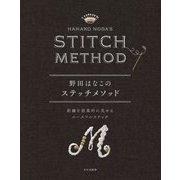 野田はなこのステッチメソッド―刺繍を効果的に見せるユースフルステッチ [単行本]