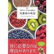 世界でいちばん素敵な栄養素の教室 [単行本]