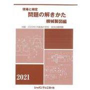 現場と検定 問題の解きかた(機械製図編)2021年版 [単行本]