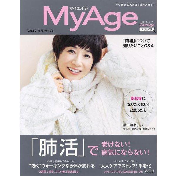 MyAge 2020 冬号(MyAge) [ムックその他]