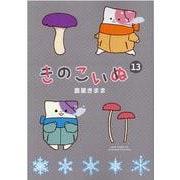 きのこいぬ 13(リュウコミックス) [コミック]
