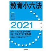 教育小六法〈2021年版〉 [単行本]