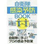 自衛隊感染予防BOOK―自衛隊に学ぶ!プロの感染予防策 [単行本]