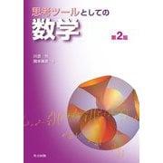 思考ツールとしての数学 第2版 [単行本]