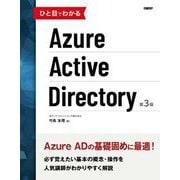 ひと目でわかるAzure Active Directory 第3版 [単行本]