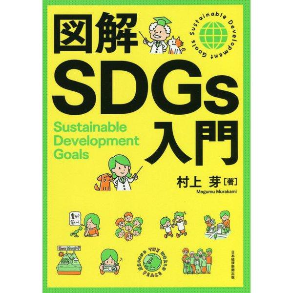 図解SDGs入門 [単行本]
