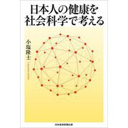 日本人の健康を社会科学で考える [単行本]
