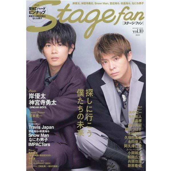 Stage fan(ステージ・ファン) vol.10(メディアボーイMOOK) [ムックその他]