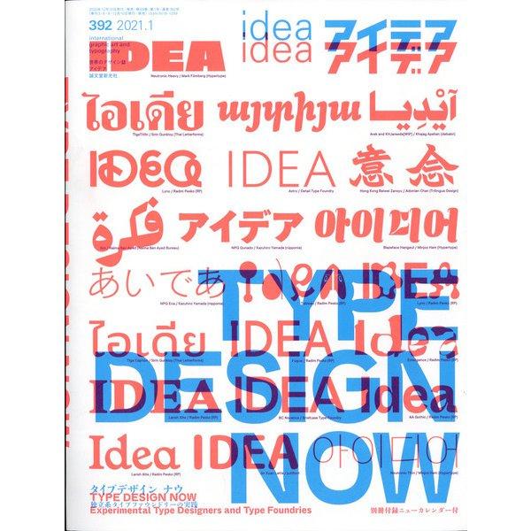idea (アイデア) 2021年 01月号 [雑誌]