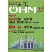 OHM (オーム) 2020年 12月号 [雑誌]