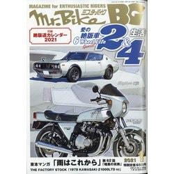 Mr.Bike (ミスターバイク) BG (バイヤーズガイド) 2021年 01月号 [雑誌]