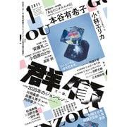 群像 2021年 01月号 [雑誌]