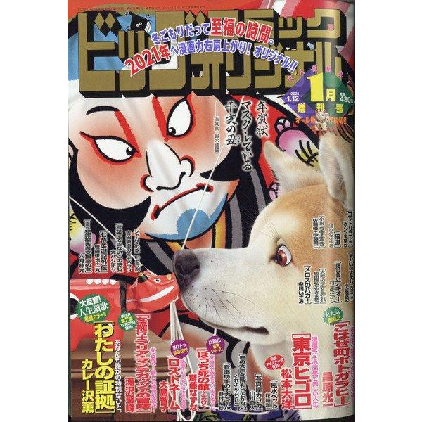 ビッグオリジナル増刊 2021年 1/12号 [雑誌]