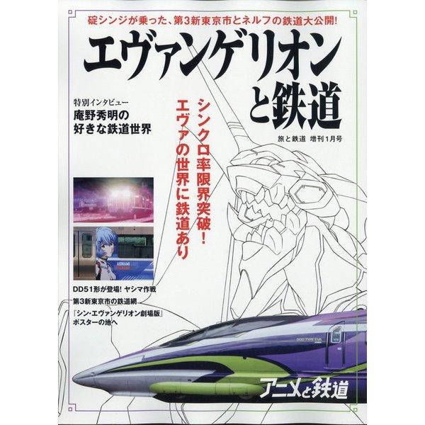 エヴァンゲリオンと鉄道 増刊旅と鉄道 2021年 01月号 [雑誌]