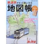 鉄道旅がもっと楽しくなる地図帳 増刊旅と鉄道 2020年 12月号 [雑誌]