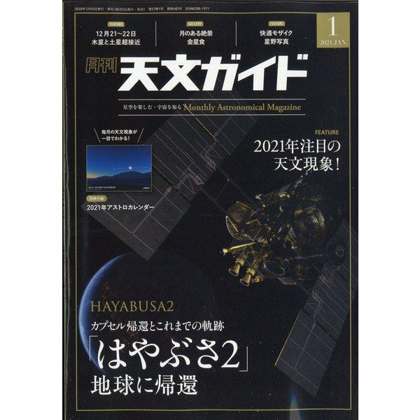 天文ガイド 2021年 01月号 [雑誌]
