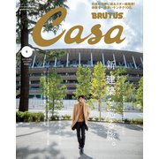 Casa BRUTUS (カーサ ブルータス) 2021年 01月号 [雑誌]