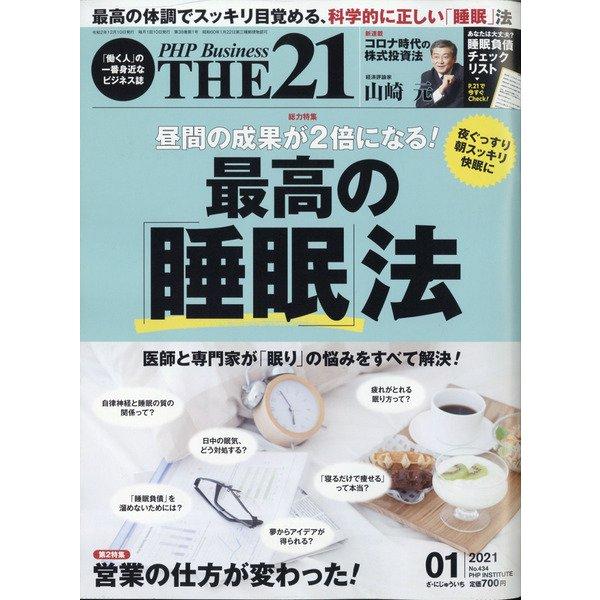 THE 21 (ざ・にじゅういち) 2021年 01月号 [雑誌]
