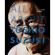 ALL ABOUT TOSHIO SUZUKI [単行本]