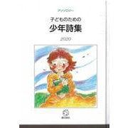 子どものための少年詩集2020 [単行本]