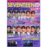 K-POP BOYS BEST COLLECTION SEVENTEEN GOING(メディアックスMOOK<897>) [ムックその他]