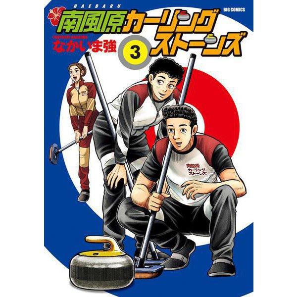 南風原カーリングストーンズ(3) [コミック]