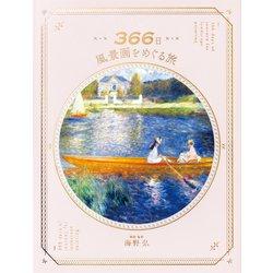 366日風景画をめぐる旅 [単行本]