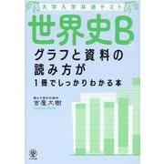 大学入学共通テスト 世界史Bのグラフと資料の読み方が1冊でしっかりわかる本 [単行本]