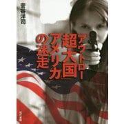 「アウトロー超大国」アメリカの迷走 [単行本]