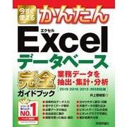 今すぐ使えるかんたん Excelデータベース完全(コンプリート)ガイドブック 業務データを抽出・集計・分析―2019/2016/2013/365対応版(今すぐ使えるかんたんシリーズ) [単行本]