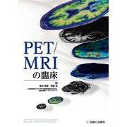 PET/MRIの臨床 [単行本]